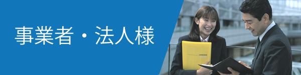 行政書士福岡法務の事業者様サービス