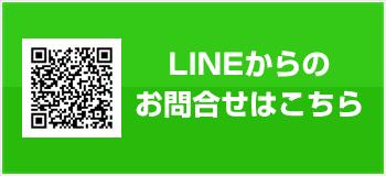 行政書士福岡法務へのライン問い合わせ