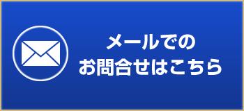 行政書士福岡法務へのメール問い合わせ