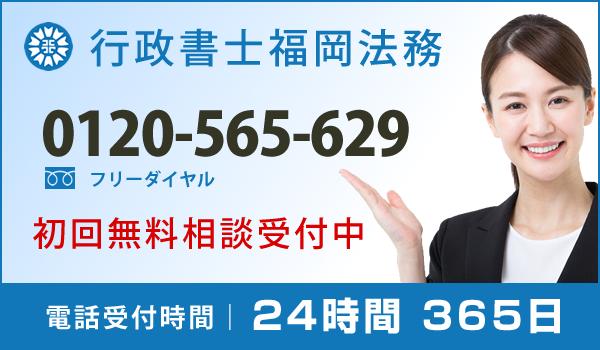 行政書士福岡法務への電話問い合わせ