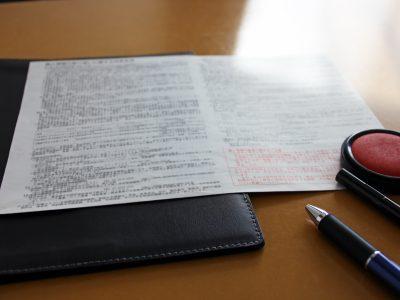 福岡の行政書士と学ぶ契約の分類
