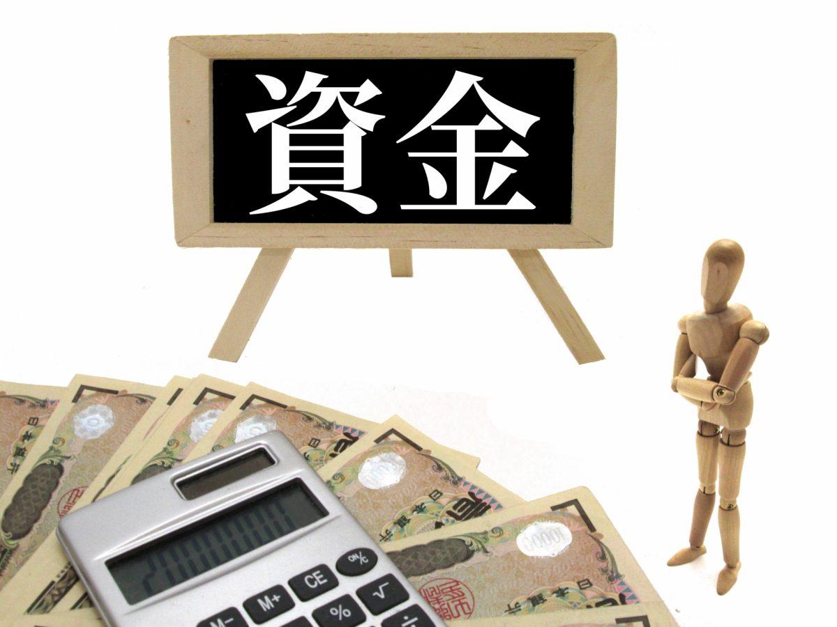 行政書士事務所の開業資金はいくら必要か