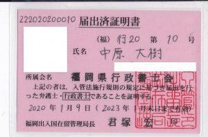 申請取次行政書士カード