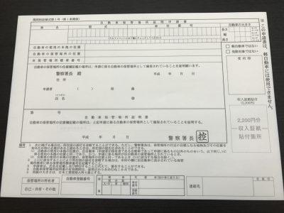 福岡にて車庫証明の代理取得