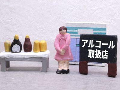 福岡県で酒類販売業免許を取得しよう